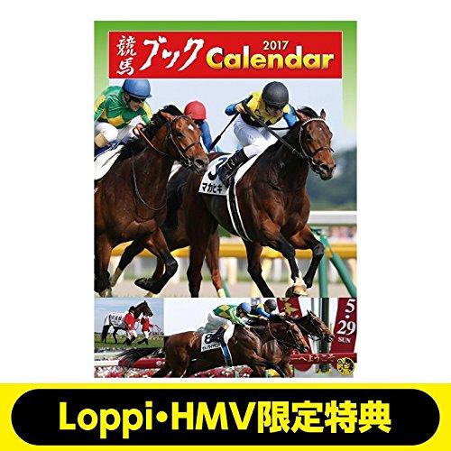 競馬ブック 2017年カレンダー【Loppi・HMV限定特典付き】 -