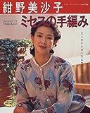 紺野美沙子ミセスの手編み―大人のエレガンス&カジュアルニット (レディブティックシリーズ (1056))