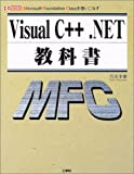 Visual C++.NET教科書―Microsoft Foundation Classを使いこなす (I・O BOOKS)