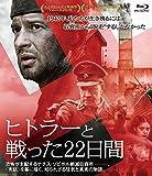 ヒトラーと戦った22日間[Blu-ray/ブルーレイ]