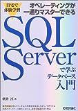 自宅で体験学習 オペレーティングが一通りマスターできる SQL Serverで学ぶデータベース入門