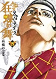 土竜の唄外伝~狂蝶の舞~(3) (ヤングサンデーコミックス)