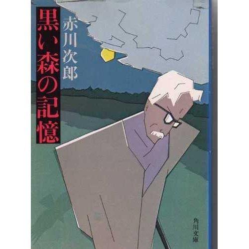 黒い森の記憶 (角川ホラー文庫)の詳細を見る