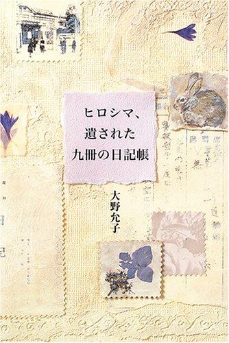 ヒロシマ、遺された九冊の日記帳の詳細を見る