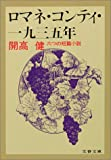ロマネ・コンティ・一九三五年 六つの短篇小説 (文春文庫) 画像