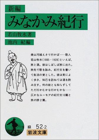 新編 みなかみ紀行 (岩波文庫)