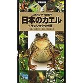 日本のカエル+サンショウウオ類 (山渓ハンディ図鑑)