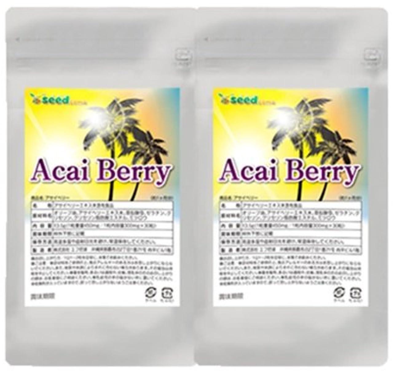 ミリメーターグレートバリアリーフくつろぎアサイーベリー (ポリフェノールと鉄分、アミノ酸、必須脂肪酸、食物繊維など豊富なスーパーフルーツ) (約6ケ月分)
