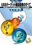 USBターゲット機器開発のすべて—各種USBコントローラの使い方と基本ソフトウェアの作成法 (TECHI—Bus Interface)
