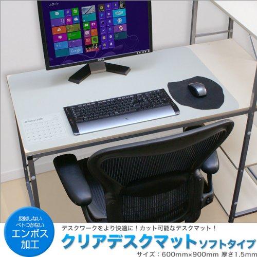 ottostyle.jp クリアデスクマット 60cm×90cm 厚さ1.5mm (ソフトタイプ) 【反射しないベトつかないエンボス加工/デスクワークをより快適に!カット可能なデスクマット!】
