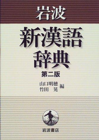 岩波 新漢語辞典 第2版