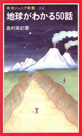 地球がわかる50話 (岩波ジュニア新書)の詳細を見る
