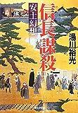 信長謀殺 安土幻想 (廣済堂文庫)