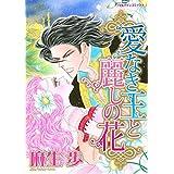 愛なき王と麗しの花:囚われた砂漠という恋の牢獄 (ハーレクインコミックス)