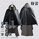 Fate グレイ ロード・エルメロイII世の事件簿 コスプレ 衣装
