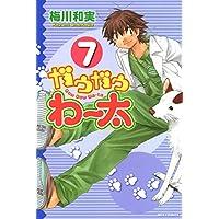 新装版 ガウガウわー太: 7 (REXコミックス)