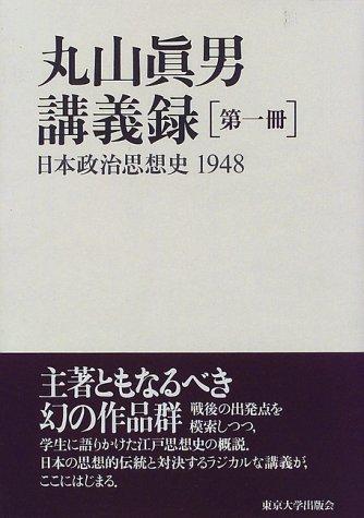 丸山眞男講義録 (第1冊)の詳細を見る