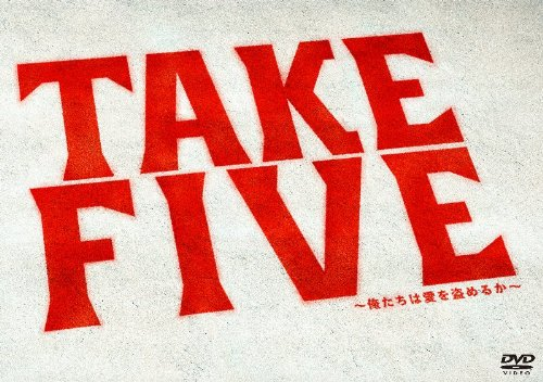 TAKE FIVE~俺たちは愛を盗めるか~ DVD-BOXの詳細を見る