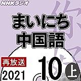 NHK まいにち中国語 2021年10月号 上