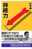 「持続力」山本 博