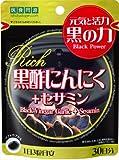 医食同源ドットコム 黒酢にんにく+セサミン RICH 490mg×90粒