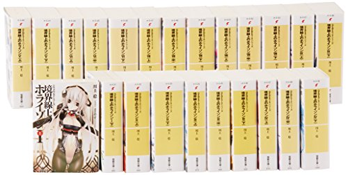 GENESISシリーズ 境界線上のホライゾン 文庫 1-23巻セット (電撃文庫)