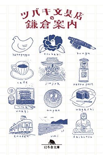 ツバキ文具店の鎌倉案内
