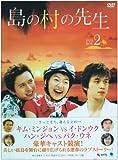 島の村の先生 DVD-BOX2[DVD]