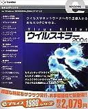 ウイルスキラー 2004