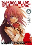 BAMBOO BLADE 6 (ヤングガンガンコミックス)