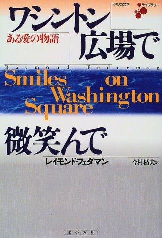 ワシントン広場で微笑んで―ある愛の物語 (アメリカ文学ライブラリー)