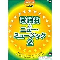 エレクトーングレード9~8級 ポピュラーシリーズ16 歌謡曲&ニューミュージック2 (エレクトーンポピュラー・シリーズ)