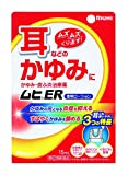 【第3類医薬品】ムヒER 15mL セルフメディケーション対象品