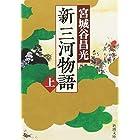 新三河物語〈上〉 (新潮文庫)