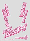 キャラクターオーバースリーブ 『仮面ライダーエグゼイド』 アイム ア カメンライダー! (ENO-020)