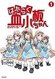 はたらく血小板ちゃん(1) (シリウスKC)
