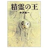 その手をどけろ 第2巻 (あすかコミックス)