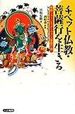チベット仏教・菩薩行を生きる—精読・シャーンティデーヴァ『入菩薩行論』 -