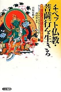チベット仏教・菩薩行を生きる―精読・シャーンティデーヴァ『入菩薩行論』