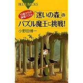 10歳からの論理パズル 「迷いの森」のパズル魔王に挑戦! (ブルーバックス)