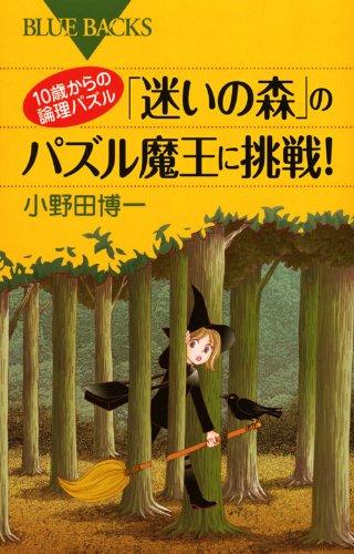 10歳からの論理パズル 「迷いの森」のパズル魔王に挑戦! (ブルーバックス)の詳細を見る