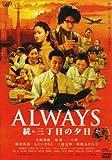 ALWAYS 続・三丁目の夕日 通常版[DVD]