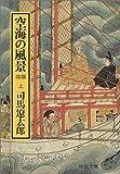 「空海の風景(上巻)改版」司馬 遼太郎