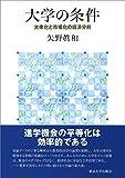 大学の条件: 大衆化と市場化の経済分析