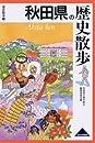 秋田県の歴史散歩