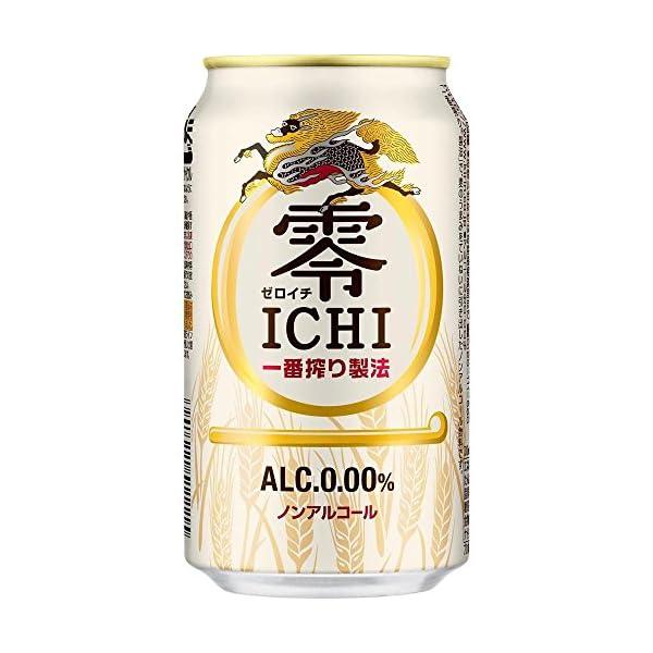 キリン 零ICHI ノンアルコールの紹介画像2