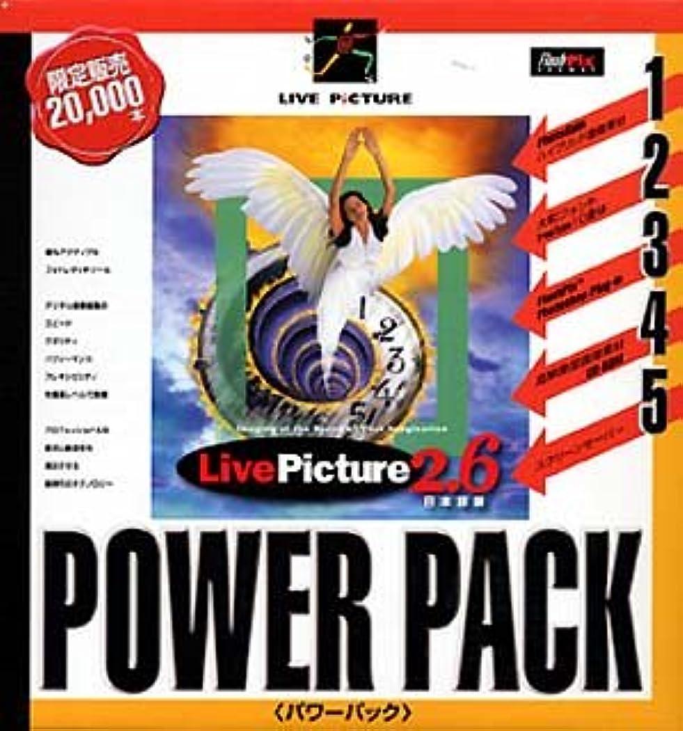 宙返りジム新着LivePicture 2.6 日本語版 Power Pack