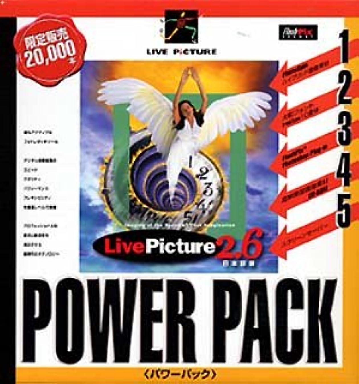 順応性のある組み合わせ鉄LivePicture 2.6 日本語版 Power Pack