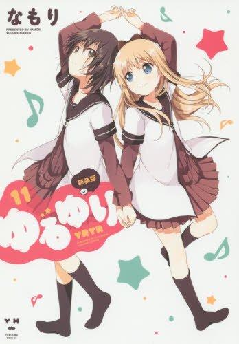 ゆるゆり 11 (IDコミックス 百合姫コミックス)の詳細を見る