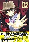 プラッシーボ 02 (マガジンZコミックス)